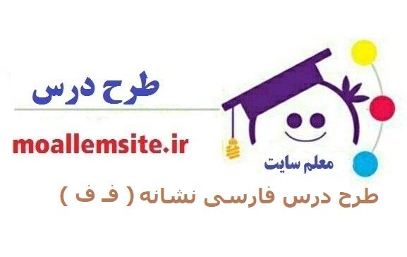 88- طرح درس نشانه ( فـ ف ) فارسی اول ابتدایی
