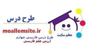 160 – طرح درس با موضوع ارزش علم فارسی پایه چهارم ابتدایی