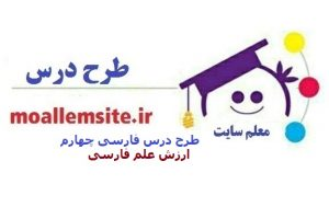 "<span itemprop=""name"">160 – طرح درس با موضوع ارزش علم فارسی پایه چهارم ابتدایی</span>"