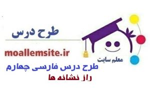 604 – طرح درس روزانه فارسی چهارم ابتدایی درس راز نشانه ها
