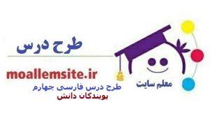 284 – طرح درس پویندگان دانش فارسی چهارم ابتدایی