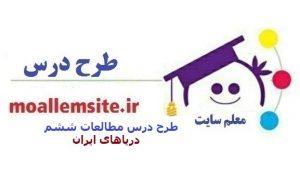 266 – طرح درس دریاهای ایران مطالعات اجتماعی ششم ابتدایی