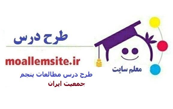 218 – طرح درس جمعیت ایران مطالعات اجتماعی پنجم ابتدایی