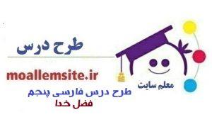 696 – طرح درس روزانه فارسی پنجم دبستان درس فضل خدا