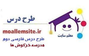 646- طرح درس روزانه فارسی دوم ابتدایی درس مدرسه خرگوش ها