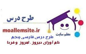 699 – طرح درس روزانه فارسی پنجم دبستان درس نام آوران دیروز ، امروز و فردا