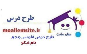 700 – طرح درس روزانه فارسی پنجم دبستان درس نام نیکو