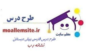 736 – طرح درس روزانه فارسی (مفاهیم زبانی و نوشتاری ) پیش دبستانی درس نشانه ( بـ ب )
