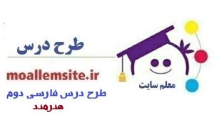 652- طرح درس روزانه کتاب فارسی دوم ابتدایی درس هنرمند