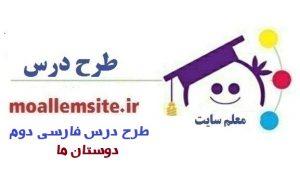 649- طرح درس روزانه فارسی دوم ابتدایی درس دوستان ما