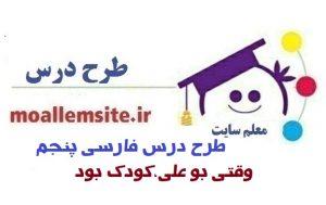 704 – طرح درس روزانه فارسی پنجم ابتدایی درس وقتی بو علی،کودک بود