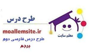 655- طرح درس روزانه کتاب فارسی دوم ابتدایی درس پرچم