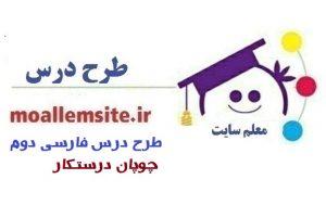 647- طرح درس روزانه فارسی دوم ابتدایی درس چوپان درستکار