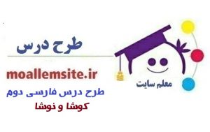 648- طرح درس روزانه فارسی دوم ابتدایی درس کوشا و نوشا