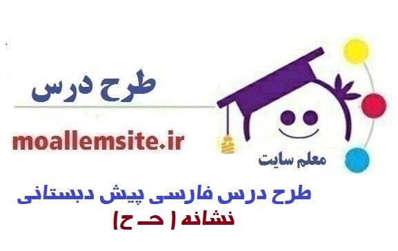 824 – طرح درس روزانه فارسی (مفاهیم زبانی و نوشتاری ) پیش دبستانی درس نشانه ( حـ ح )