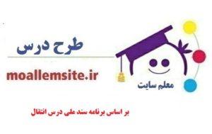 طرح درس ریاضی هفتم بر اساس برنامه سند ملی درس انتقال