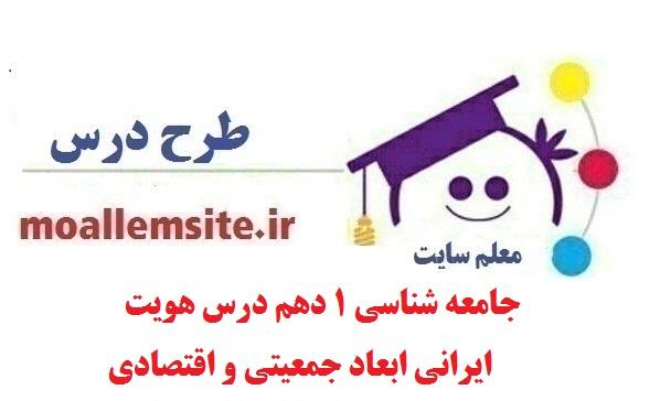 طرح درس ملی روزانه جامعه شناسی 1 هویت ایرانی ابعاد جمعیتی و اقتصادی