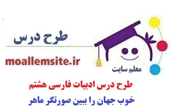 طرح درس روزانه ادبیات فارسی هشتم درس خوب جهان را ببین صورتگر ماهر