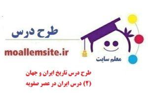 طرح درس تاریخ ایران و جهان(2) درس ایران در عصر صفویه
