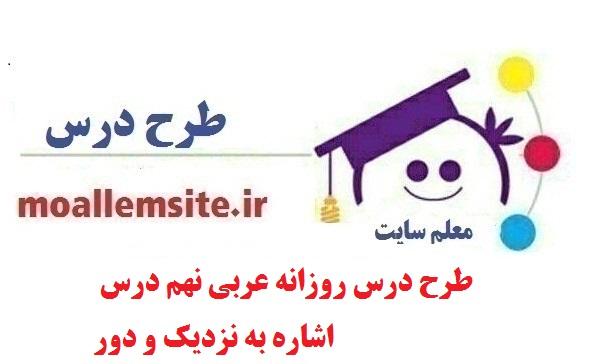 طرح درس روزانه عربی نهم درس اشاره به نزدیک و دور