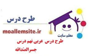 طرح درس روزانه عربی نهم درس  جسرالصّداقه