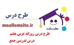 طرح درس روزانه عربی هفتم درس تدریس جمع