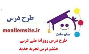 طرح درس روزانه ملی عربی هشتم درس تجربه جدید