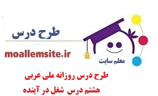 طرح درس روزانه ملی عربی هشتم درس  شغل در آینده