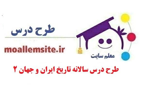 طرح درس سالانه تاریخ ایران و جهان 2