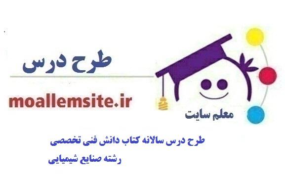 طرح درس سالانه کتاب دانش فنی تخصصی رشته صنایع شیمیایی