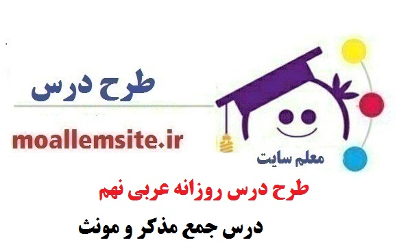 طرح درس روزانه عربی هفتم درس جمع مذکر و مونث سالم و مکسر