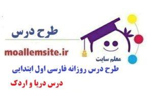 طرح درس روزانه فارسی اول ابتدایی درس دریا و اردک