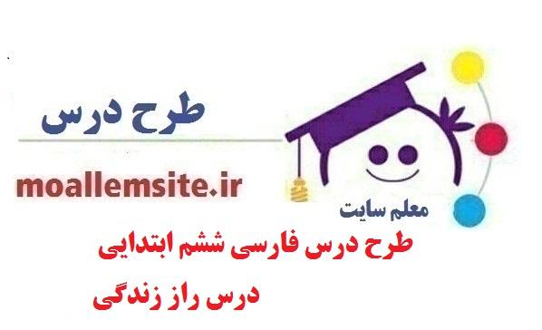 طرح درس فارسی ششم ابتدایی درس راز زندگی
