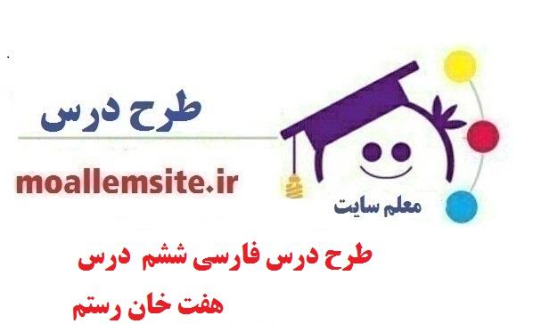 طرح درس فارسی ششم ابتدایی درس هفت خان رستم