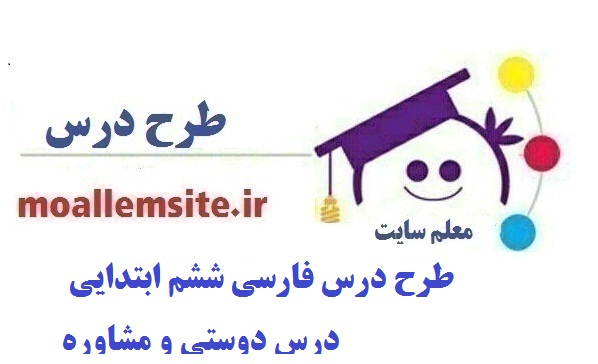 طرح درس فارسی ششم ابتدایی درس دوستی و مشاوره