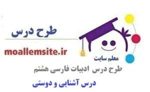طرح درس روزانه ادبیات فارسی هشتم درس آشنایی و دوستی