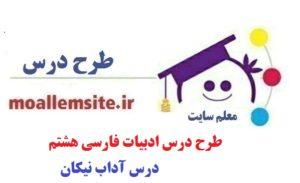 طرح درس روزانه ادبیات فارسی هشتم درس آداب نیکان