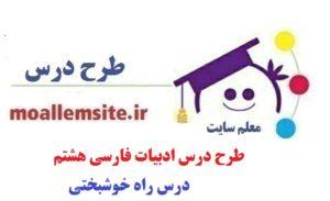 معلم سایت طرح درس روزانه ادبیات فارسی هشتم درس راه خوشبختی