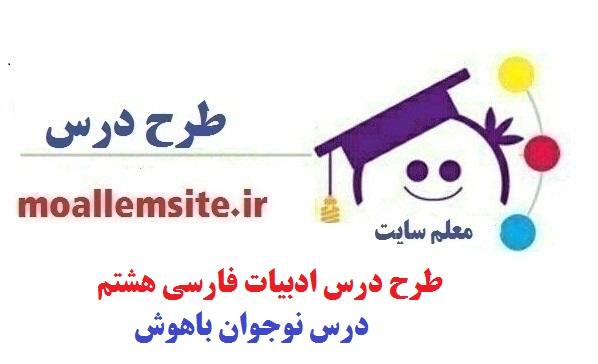 طرح درس روزانه ادبیات فارسی هشتم درس نوجوان باهوش