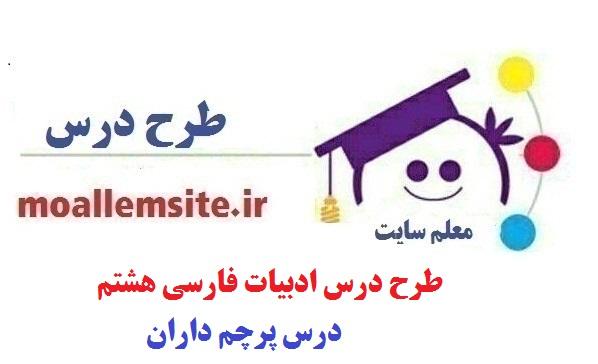 طرح درس روزانه ادبیات فارسی هشتم درس پرچم داران