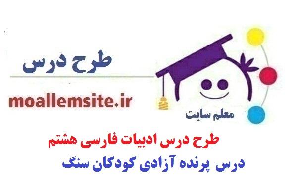 طرح درس روزانه ادبیات فارسی هشتم درس  پرنده آزادی کودکان سنگ