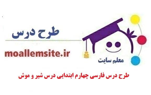 طرح درس فارسی چهارم ابتدایی درس شیر و موش