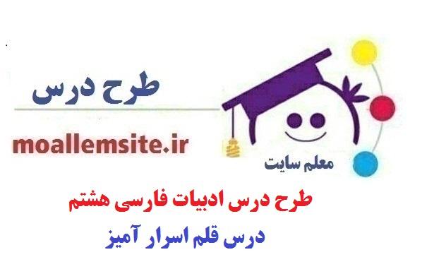 طرح درس روزانه ادبیات فارسی هشتم درس قلم اسرار آمیز