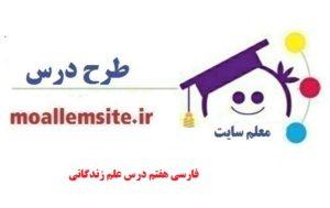 طرح درس روزانه فارسی هفتم درس علم زندگانی