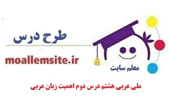 طرح درس روزانه ملی عربی هشتم درس دوم اهمیت زبان عربی